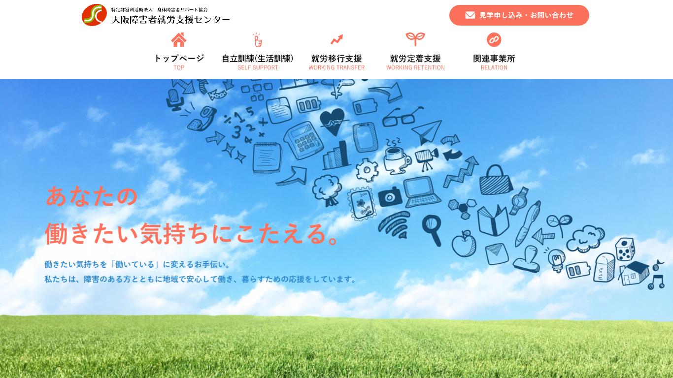 大阪障害者就労支援センター 様 ホームページ制作実績